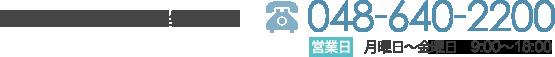 お電話でのお問い合わせはこちら TEL:048-640-2200
