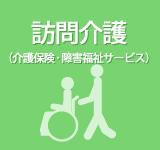 訪問介護(介護保険・障害福祉サービス)